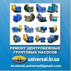 Ремонт грунтовых насосов, ремонт центробежных насосов, ремонт горного оборудования, литейное производство, запчасти к насосам